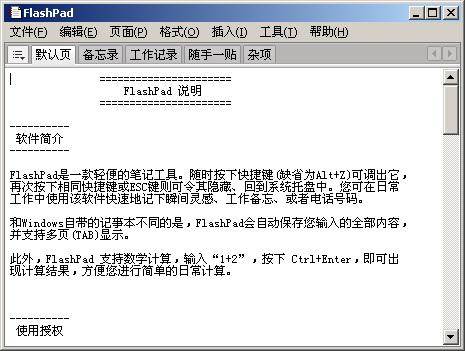 flashpad screenshot